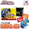 365日1年保証付 バッテリーマン バイクバッテリー BM4L-BS YT4L-BS互換 充電済み 走行距離無制限の安心保証【あす楽対応】