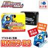 365日1年保証付 バッテリーマン バイクバッテリー BMX9-BS YTX9-BS互換 充電済み 走行距離無制限の安心保証【あす楽対応】