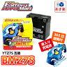 365日1年保証付 バッテリーマン バイクバッテリー BMZ7S YTZ7S互換 充電済み 走行距離無制限の安心保証【あす楽対応】【サマーセール】