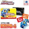 365日1年保証付 バッテリーマン バイクバッテリー BM7B-4 GT7B-4互換 充電済み 走行距離無制限の安心保証【あす楽対応】