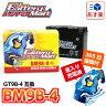 365日1年保証付 バッテリーマン バイクバッテリー BM9B-4 GT9B-4互換 充電済み 走行距離無制限の安心保証【あす楽対応】