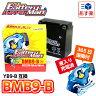 365日1年保証付 バッテリーマン バイクバッテリー BMB9-B YB9-B互換 充電済み 走行距離無制限の安心保証【あす楽対応】