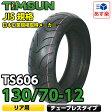 TIMSUN(ティムソン)バイクタイヤ TS606 130/70-12 R 62N TL (リア チューブレス) 1本【あす楽対応】主な適合車種:フォルツァMF08、マジェスティなど【10P28Sep16】
