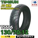 TIMSUN(ティムソン)バイクタイヤ TS606 130/...