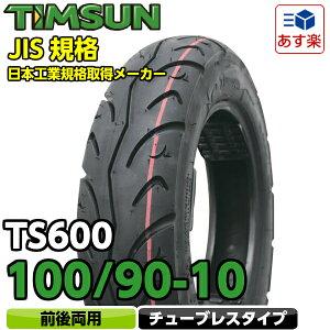 《ISO認証工場で製造!》ティムソンタイヤTS6003.00-104PRTL参考適合車種:DIO、レッツ