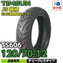 TIMSUN(ティムソン)バイクタイヤ TS606 120/...