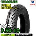 TIMSUN(ティムソン)バイクタイヤ TS670 3.50-10 4PR TL (前後兼用 チューブレス) 1本【あす楽対応】