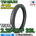 TIMSUN(ティムソン)バイクタイヤ TS616 2.25-17 F 33L 4PR WT (フロント チューブタイプ) 1本【あす楽対応】カブ フロントタイヤ