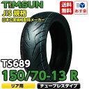 【送料無料】TIMSUN(ティムソン)バイクタイヤ TS689 150/70-13 R 64S TL (リア チューブレス) 1本【あす楽対応】