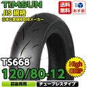 【送料無料】TIMSUN(ティムソン)バイクタイヤ TS668 120/80-12 65N TL ハイグリップタイヤ 1本【あす楽対応】