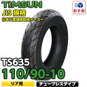 TIMSUN(ティムソン)バイクタイヤ TS635 110/90-10 R 66L TL (リア チューブレス) 1本【あす楽対応】【10P03Dec16】