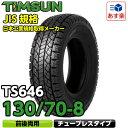 ������̵����TIMSUN�ʥƥ��ॽ��˥Х��������� TS646 130 / 70-8 42L 2PR TL (������� ���塼�֥쥹) 1�ܡڤ������б���
