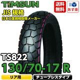 【送料無料】TIMSUN (ティムソン) バイクタイヤ TS822 130/70-17 R 62P TL (リア チューブレス) 1本【あす楽対応】【MS特集】