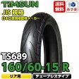 【送料無料】TIMSUN (ティムソン) バイクタイヤ TS689 160/60-15 R 67H TL (リア チューブレス) 1本【あす楽対応】【10P03Dec16】