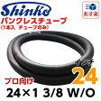 SHINKO(シンコー) 自転車用チューブ パンクレスチューブ 24インチ 24×1 3/8 W/O 1本 ※チューブのみ、パッケージなし【あす楽対応】