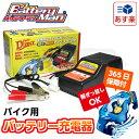【送料無料】バッテリーマン バッテリー充電器 バッテリードライバー 12V バイクバッテリー専用【あす楽対応】