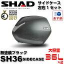 【送料無料】【スペインブランド】SHAD サイドケース 36L 無塗装ブラック SH36 左右1セット【ドイツデザイン賞受賞!】大容量 シャッド【あす楽対応】