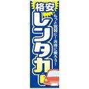 カスタムジャパン特製 のぼり旗 レンタカー【あす楽対応】