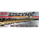 【送料無料】DID(大同工業) 525ZVMX-110L ゴールド チェーン 1本 DID525ZVMX-110G
