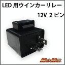 MADMAX(マッドマックス) LED対応 汎用ICウインカーリレー(12V 2ピン) 1個 メーカー品番:MM19-0276【あす楽対応】