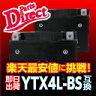 【今だけP10倍】パーツダイレクト バイクバッテリー YTX4L-BS互換 液入り充電済み 安心の1年間保証! 【あす楽対応】【サマーセール】【10P29Jul16】