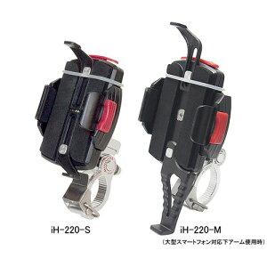 【取寄】MINOURAワンタッチクランプタイプスマートフォンホルダーiH-220-Sメーカー品番:iH-220-S1個