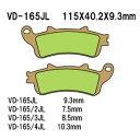 Vesrah(べスラ) VD-165/4JL シンタードメタルパッド メーカー品番:VD-165/4JL 1セット