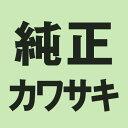 KAWASAKI(カワサキ) 純正部品 ボルト ソケット 8X30 92154-1865 1個【あす楽対応】