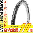 SHINKO(シンコー) 自転車タイヤ 24インチ SR-046 ジュニアクロス 24×1.75 H/E ブロックタイヤ 1ペア(タイヤ2本、チューブ2本、リムゴム2本)【あす楽対応】