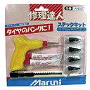 マルニ パンク修理キット 「ステックキット チューブレスタイヤ用」 品番:A402【あす楽対応】