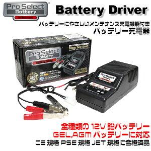 プロセレクトバッテリードライバー