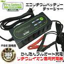 【送料無料】プロセレクト BC021 エコリチウムバッテリーチャージャー 1台 バイク用リチウムバッテリー充電器【あす楽対応】