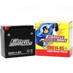バッテリーマン バイク 密閉型MFバッテリー (メンテフリー) BMX14-BS(YTX14-BS 互換)(液入充電済) シャドー750、RVF750、VFR750K、アフリカツイン、X-4、<strong>ワルキューレ</strong>、FZR1000、XJR1200、スカイウェイブ650、SV1000、GSX1400、W650、バルカン800、GPZ1100、ZRX1100、ZX-12R