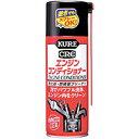 オートバイ用ケミカル キャブレタークリーナー 「KURE(クレ) エンジンコンディショナー 380ml 品番:1013」