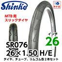 SHINKO(シンコー) 自転車タイヤ SR076 26インチ MTB用スリックタイヤ 26×1.50 H/E ブラック 1ペア(タイヤ2本、チューブ2本、リムゴム2本)【あす楽対応】