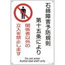 取寄 33025 アスベスト(石綿)関係標識 石綿障害予防規則 立入を禁止 450×300mm 日本緑十字社 1枚