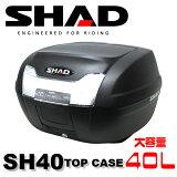 【最安に挑戦中!】SHAD(シャッド)SH40 トップケース ブラック 40L 1個 (バイク・バスケット・荷箱・ボックス・SHAD) キーロックしなくてもふたがしまるからGIVI