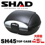 【5,250円以上のご注文で】【】SHAD 汎用リアボックス SH45(45L) トップケース ブラック[バイクボックス][シャッド][シャード][バイクリアボックス]