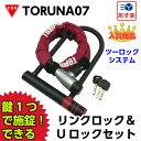 TORUNA(とるな) TORUNA07 ツーロックシステム 1セット 鍵1つで2つのロックが出来るU字ロックとスチールジョイントセット【あす楽対応】【10P2...