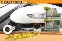 ★送料込★キャストレード 車載用 高画質カラーマルチサイドカメラ CX-C71SFB-i ブラック
