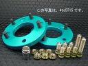 GTO 4to5チェンジャー 4H114.3→5H114.3 20mm ブルー/シルバー