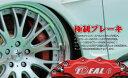 プリウスアルファ ブレーキキット【イデアル】プリウスアルファ ZVW40/41 2WD ブレーキシステム 極制ブレーキ フロント BIG6POT ローター径:356