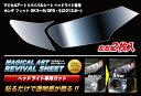 【ハセプロ】マジカルアートリバイバルシート ヘッドライト用 ホンダ フィット GK3〜6/GP5・6(2013.9〜)