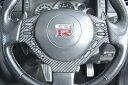 GT-R R35 インテリアパネル【アールエスダブリュ】GT-R R35 ステアリングパネル 綾織ブラックカーボン製 (メーカーデュポンクリア塗装仕上げ)