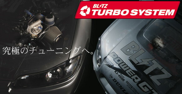 180SX | タービンキット【ブリッツ】TURBO SYSTEM 180SX RPS13 品番:11452