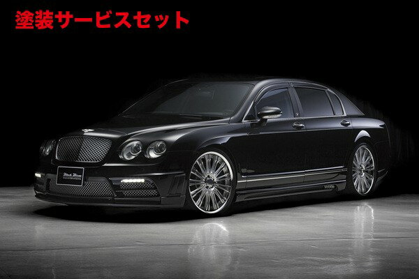 ★色番号塗装発送BENTLEY Continental FS | エアロ 4点キット【ヴァルド】BENTLEY CONTINENTAL FLYING SPUR Sports Line Black Bison Edition 〜08/09〜 4点KIT PRICE (F.S.R TS)