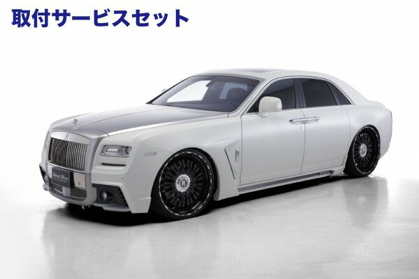 【関西、関東限定】取付サービス品【Rolls-Royce Ghost | ヴァルド】ROLLS ROYCE GHOST Sports Line Black Bison Edition 2010y〜 KIT PRICE 3点キット(F S R)