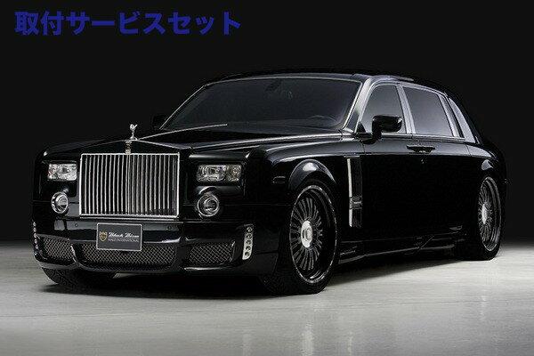 【関西、関東限定】取付サービス品Rolls-Royce Phantom ロールス ロイス ファントム | エアロ 3点キットA / (バンパータイプ)【ヴァルド】ROLLS ROYCE PHANTOM Sports Line Black Bison Edition KIT PRICE (F S R) 2003y〜