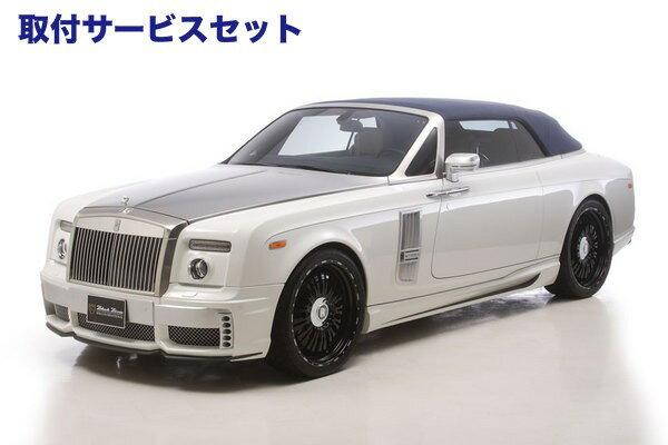 【関西、関東限定】取付サービス品Rolls-Royce Phantom ロールス ロイス ファントム   エアロ 3点キットA / (バンパータイプ)【ヴァルド】ROLLS-ROYCE PHANTOM Drophead Coupe Sports Line Black Bison Edition 07y〜 KIT PRICE (F S R)