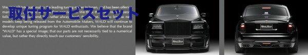 【関西、関東限定】取付サービス品Rolls-Royce Phantom ロールス ロイス ファントム | エアロ 3点キットA / (バンパータイプ)【ヴァルド】SPORTS LINE BLACK BISON EDITION ROLLS-ROYCE PHANTOM series ?2012y〜 3点キット (F, S, R)